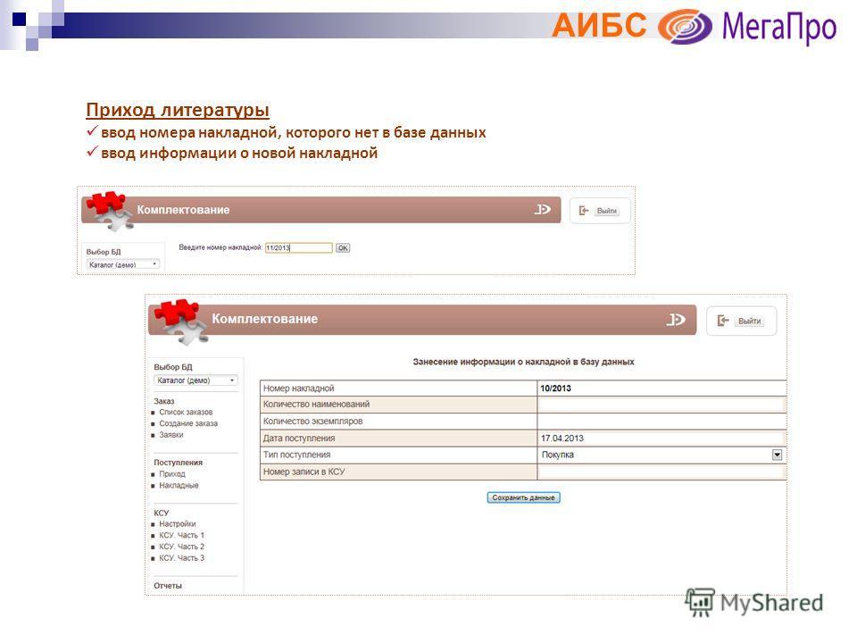 АИБС Приход литературы ввод номера накладной, которого нет в базе данных ввод информации о новой накладной