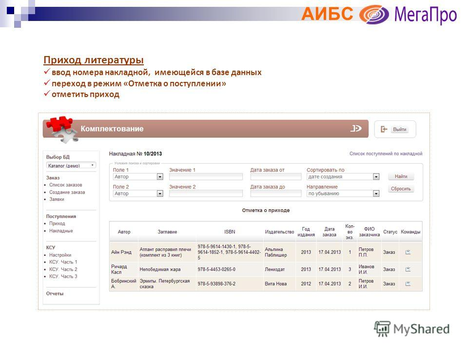 АИБС Приход литературы ввод номера накладной, имеющейся в базе данных переход в режим «Отметка о поступлении» отметить приход