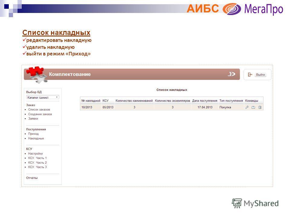 АИБС Список накладных редактировать накладную удалить накладную выйти в режим «Приход»