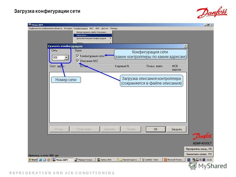 R E F R I G E R A T I O N A N D A I R C O N D I T I O N I N G Загрузка описания контроллера (сохраняется в файле описания) Номер сети Конфигурация сети (какие контроллеры по каким адресам) Загрузка конфигурации сети