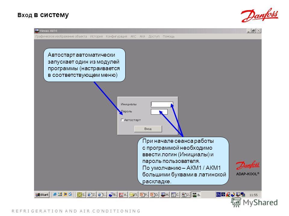 R E F R I G E R A T I O N A N D A I R C O N D I T I O N I N G Программа АКМ использует стандартный интерфейс среды Windows При начале сеанса работы с программой необходимо ввести логин (Инициалы) и пароль пользователя. По умолчанию – АКМ1 / АКМ1 боль