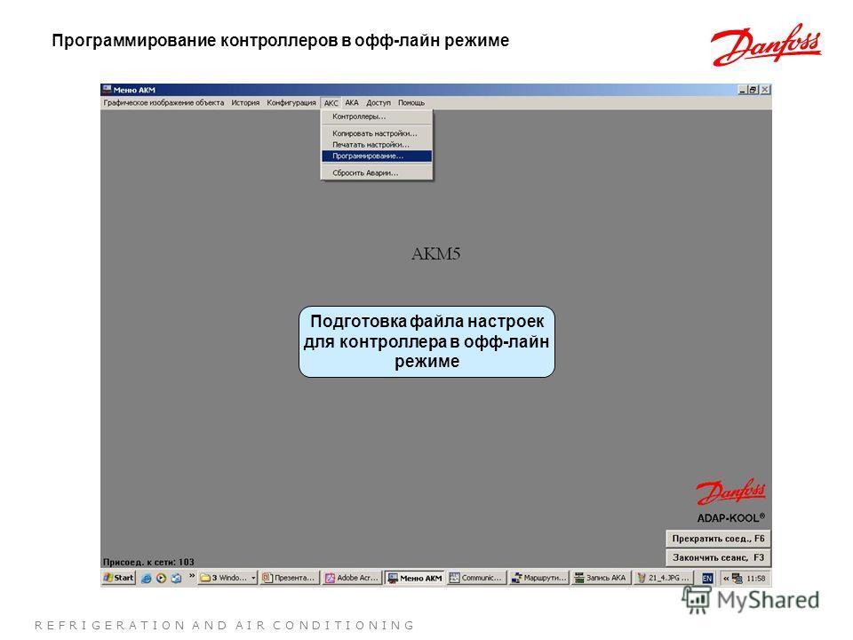 R E F R I G E R A T I O N A N D A I R C O N D I T I O N I N G Подготовка файла настроек для контроллера в офф-лайн режиме Программирование контроллеров в офф-лайн режиме