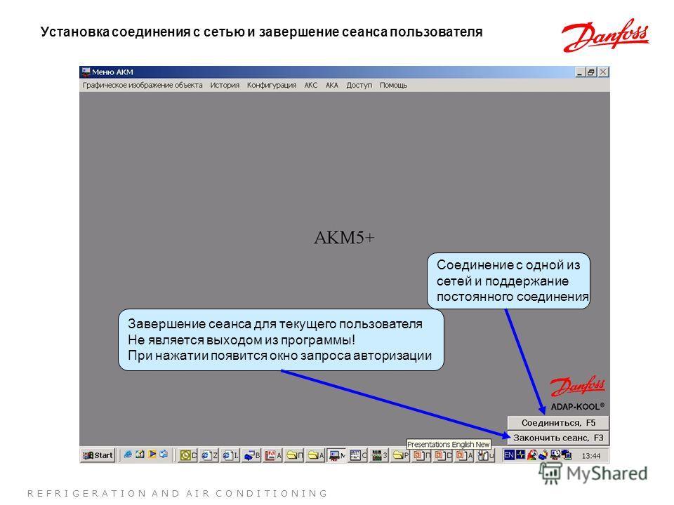R E F R I G E R A T I O N A N D A I R C O N D I T I O N I N G Соединение с одной из сетей и поддержание постоянного соединения Завершение сеанса для текущего пользователя Не является выходом из программы! При нажатии появится окно запроса авторизации