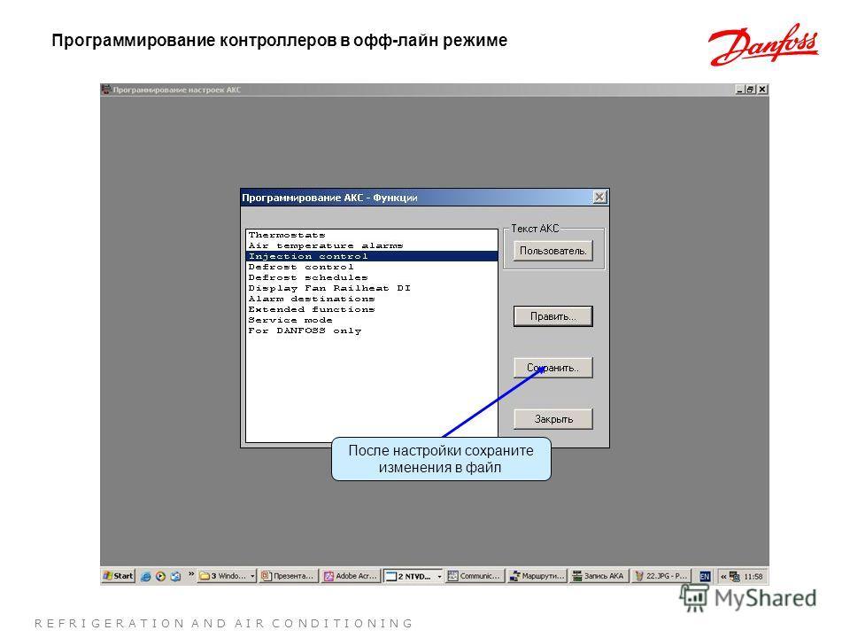 R E F R I G E R A T I O N A N D A I R C O N D I T I O N I N G Программирование контроллеров в офф-лайн режиме После настройки сохраните изменения в файл