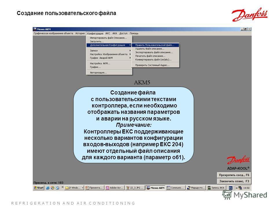 R E F R I G E R A T I O N A N D A I R C O N D I T I O N I N G Создание файла с пользовательскими текстами контроллера, если необходимо отображать названия параметров и аварии на русском языке. Примечание: Контроллеры ЕКС поддерживающие несколько вари