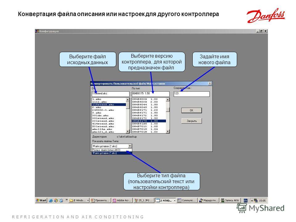 R E F R I G E R A T I O N A N D A I R C O N D I T I O N I N G Конвертация файла описания или настроек для другого контроллера Выберите тип файла (пользовательский текст или настройки контроллера) Выберите файл исходных данных Выберите версию контролл