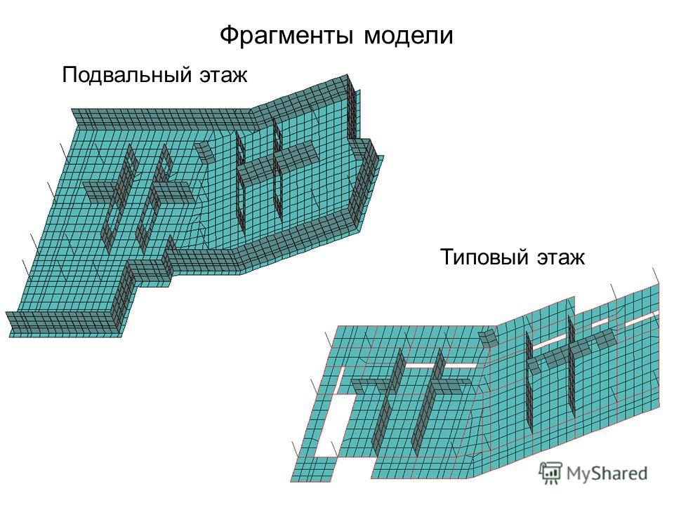 Фрагменты модели Типовый этаж Подвальный этаж