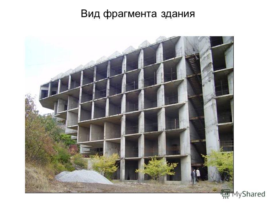 Вид фрагмента здания