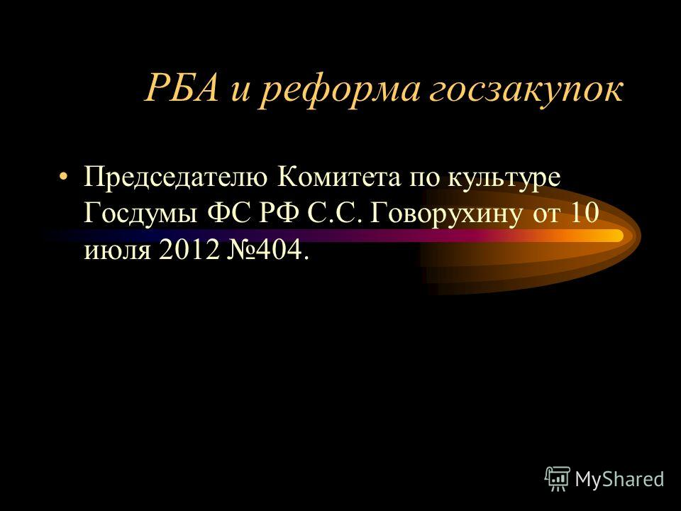 РБА и реформа госзакупок Председателю Комитета по культуре Госдумы ФС РФ С.С. Говорухину от 10 июля 2012 404.