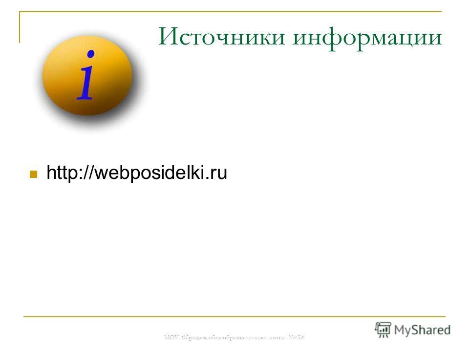 МОУ Источники информации http://webposidelki.ru
