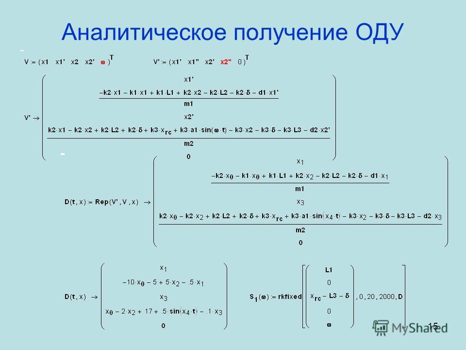 15 Аналитическое получение ОДУ