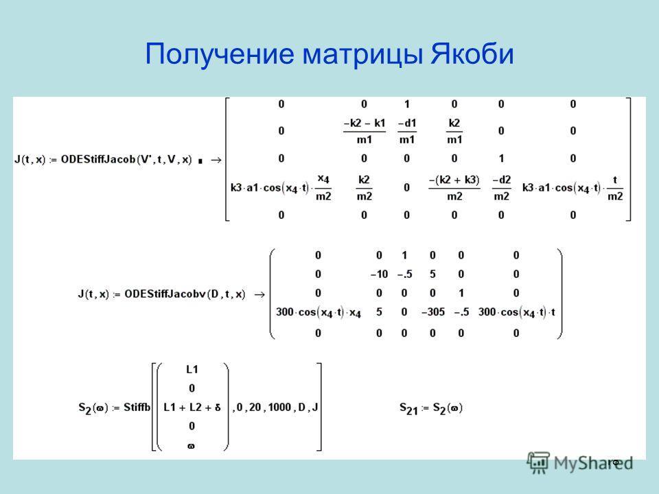 18 Получение матрицы Якоби
