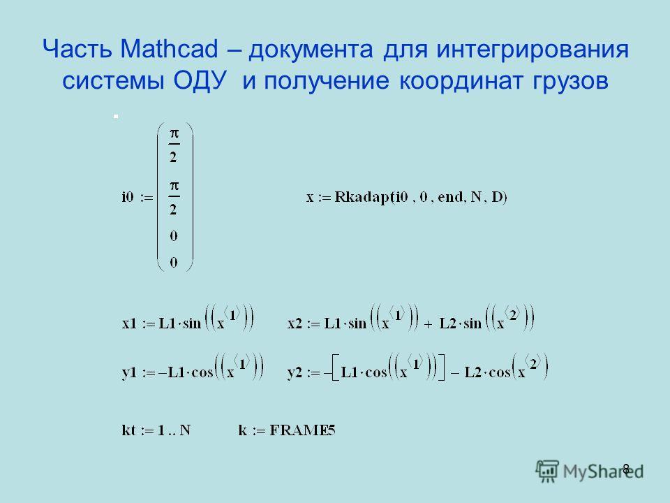 8 Часть Mathcad – документа для интегрирования системы ОДУ и получение координат грузов