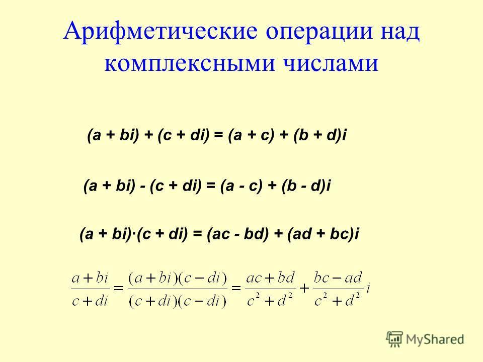 Арифметические операции над комплексными числами (а + bi) + (c + di) = (а + с) + (b + d)i (а + bi) - (c + di) = (а - с) + (b - d)i (а + bi)·(с + di) = (ac - bd) + (ad + bc)i