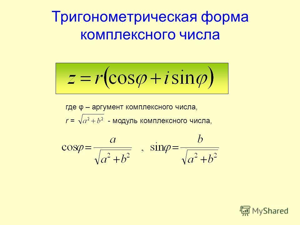 Тригонометрическая форма комплексного числа где φ – аргумент комплексного числа, r = - модуль комплексного числа,