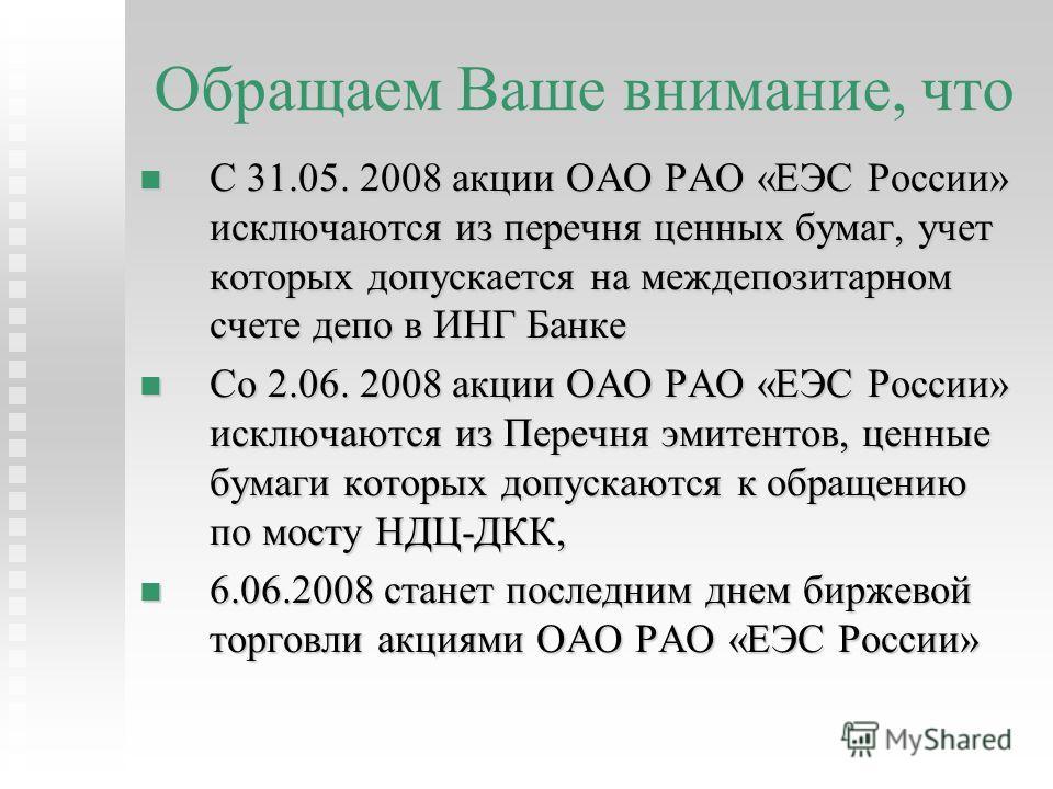 Обращаем Ваше внимание, что С 31.05. 2008 акции ОАО РАО «ЕЭС России» исключаются из перечня ценных бумаг, учет которых допускается на междепозитарном счете депо в ИНГ Банке С 31.05. 2008 акции ОАО РАО «ЕЭС России» исключаются из перечня ценных бумаг,