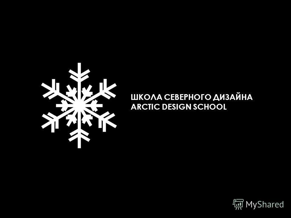 ШКОЛА СЕВЕРНОГО ДИЗАЙНА ARCTIC DESIGN SCHOOL