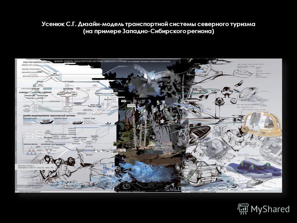 Усенюк С.Г. Дизайн-модель транспортной системы северного туризма (на примере Западно-Сибирского региона)