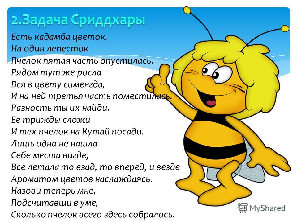 Есть кадамба цветок. На один лепесток Пчелок пятая часть опустилась. Рядом тут же росла Вся в цвету сименгда, И на ней третья часть поместилась. Разность ты их найди. Ее трижды сложи И тех пчелок на Кутай посади. Лишь одна не нашла Себе места нигде,
