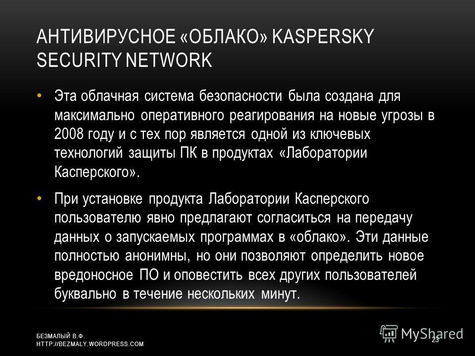 АНТИВИРУСНОЕ «ОБЛАКО» KASPERSKY SECURITY NETWORK Эта облачная система безопасности была создана для максимально оперативного реагирования на новые угрозы в 2008 году и с тех пор является одной из ключевых технологий защиты ПК в продуктах «Лаборатории