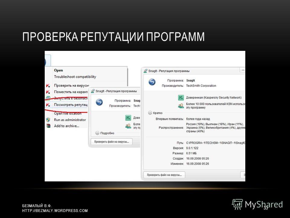ПРОВЕРКА РЕПУТАЦИИ ПРОГРАММ 33 БЕЗМАЛЫЙ В.Ф. HTTP://BEZMALY.WORDPRESS.COM