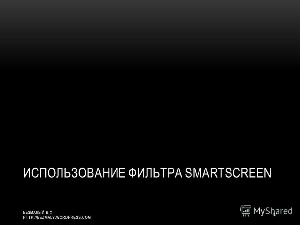 ИСПОЛЬЗОВАНИЕ ФИЛЬТРА SMARTSCREEN 37 БЕЗМАЛЫЙ В.Ф. HTTP://BEZMALY.WORDPRESS.COM