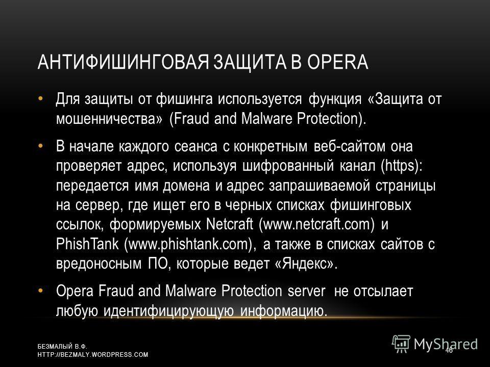 АНТИФИШИНГОВАЯ ЗАЩИТА В OPERA Для защиты от фишинга используется функция «Защита от мошенничества» (Fraud and Malware Protection). В начале каждого сеанса с конкретным веб-сайтом она проверяет адрес, используя шифрованный канал (https): передается им