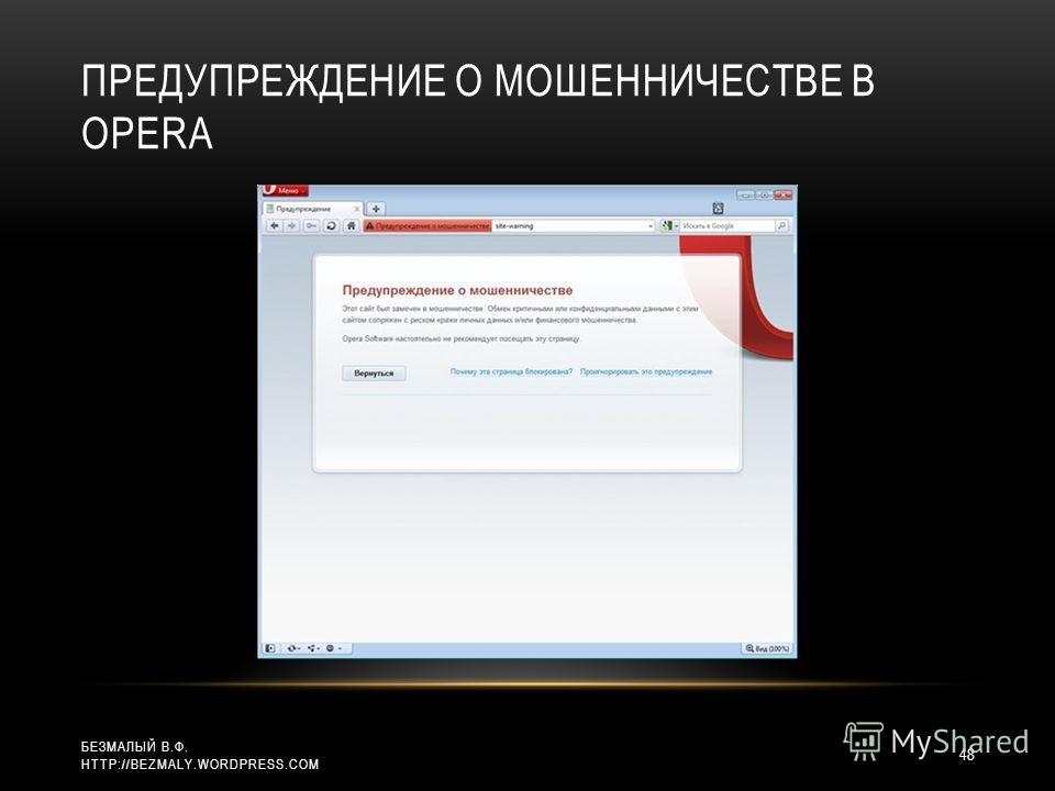 ПРЕДУПРЕЖДЕНИЕ О МОШЕННИЧЕСТВЕ В OPERA 48 БЕЗМАЛЫЙ В.Ф. HTTP://BEZMALY.WORDPRESS.COM