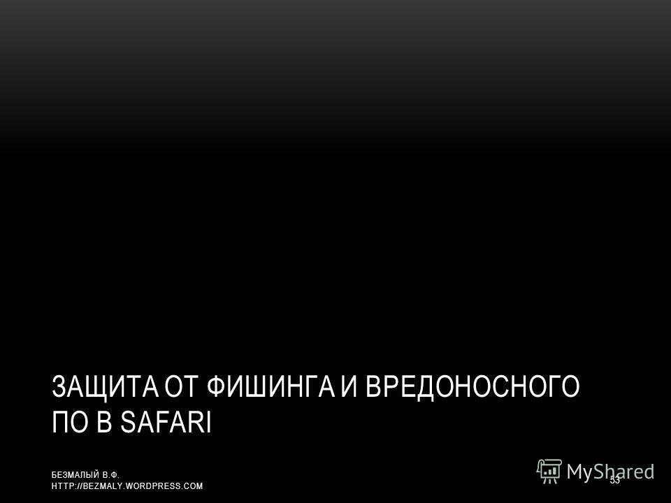 ЗАЩИТА ОТ ФИШИНГА И ВРЕДОНОСНОГО ПО В SAFARI 53 БЕЗМАЛЫЙ В.Ф. HTTP://BEZMALY.WORDPRESS.COM