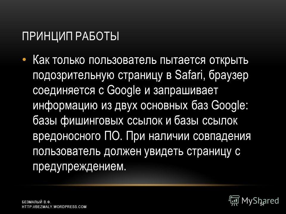 ПРИНЦИП РАБОТЫ Как только пользователь пытается открыть подозрительную страницу в Safari, браузер соединяется с Google и запрашивает информацию из двух основных баз Google: базы фишинговых ссылок и базы ссылок вредоносного ПО. При наличии совпадения