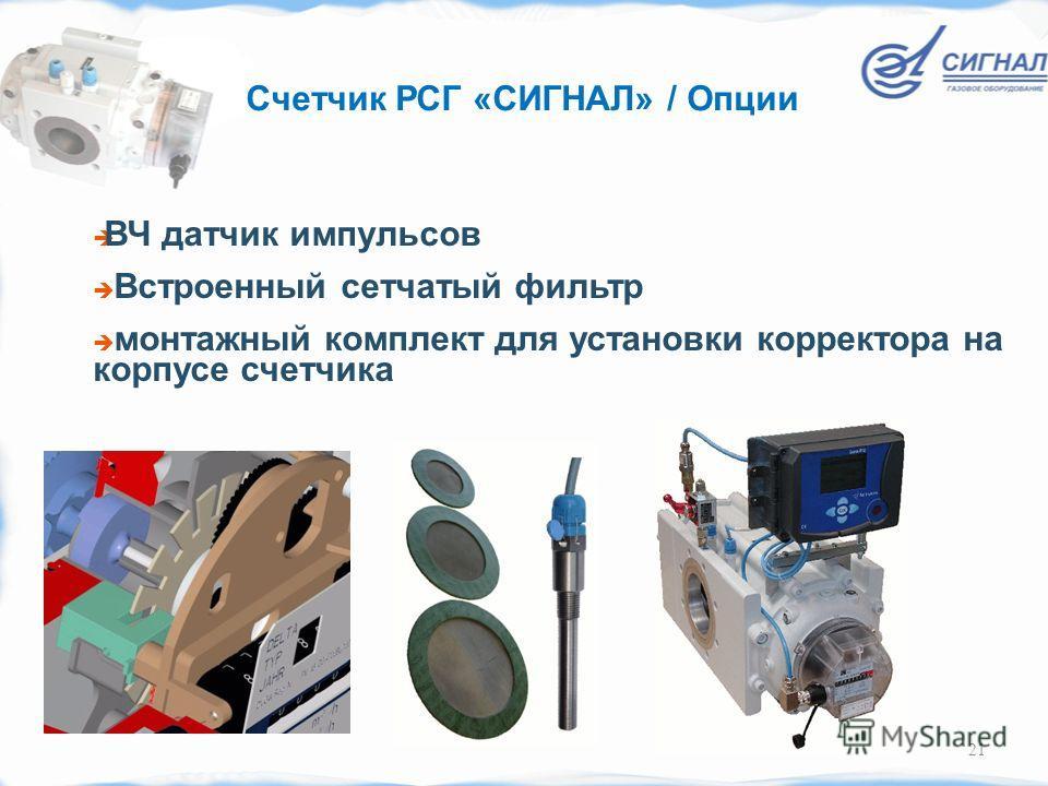21 Счетчик РСГ «СИГНАЛ» / Опции ВЧ датчик импульсов Встроенный сетчатый фильтр монтажный комплект для установки корректора на корпусе счетчика