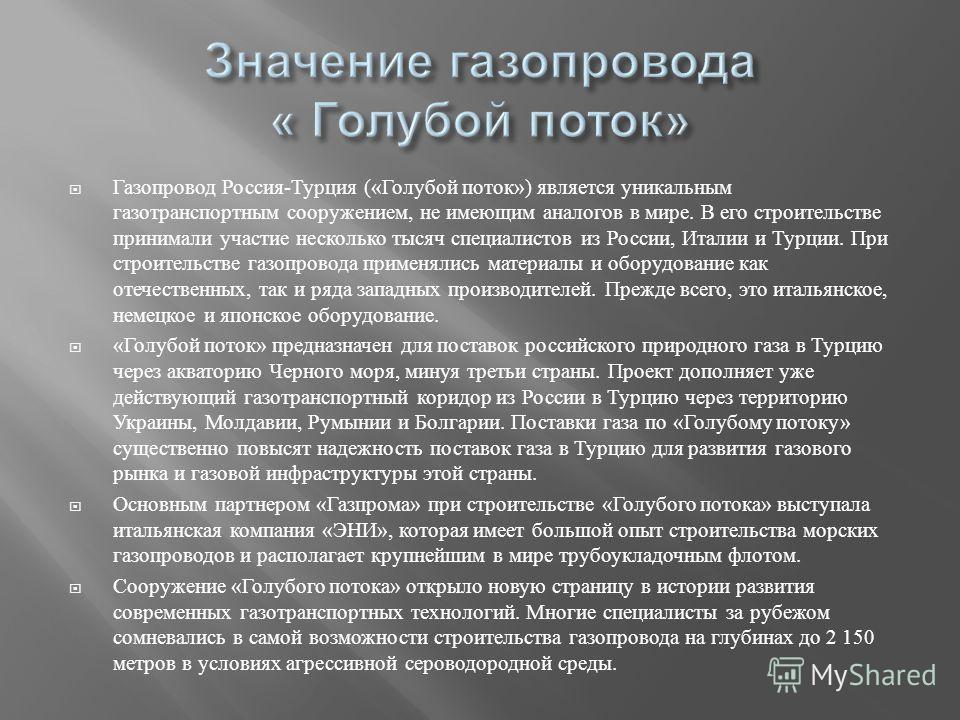 Газопровод Россия - Турция (« Голубой поток ») является уникальным газотранспортным сооружением, не имеющим аналогов в мире. В его строительстве принимали участие несколько тысяч специалистов из России, Италии и Турции. При строительстве газопровода