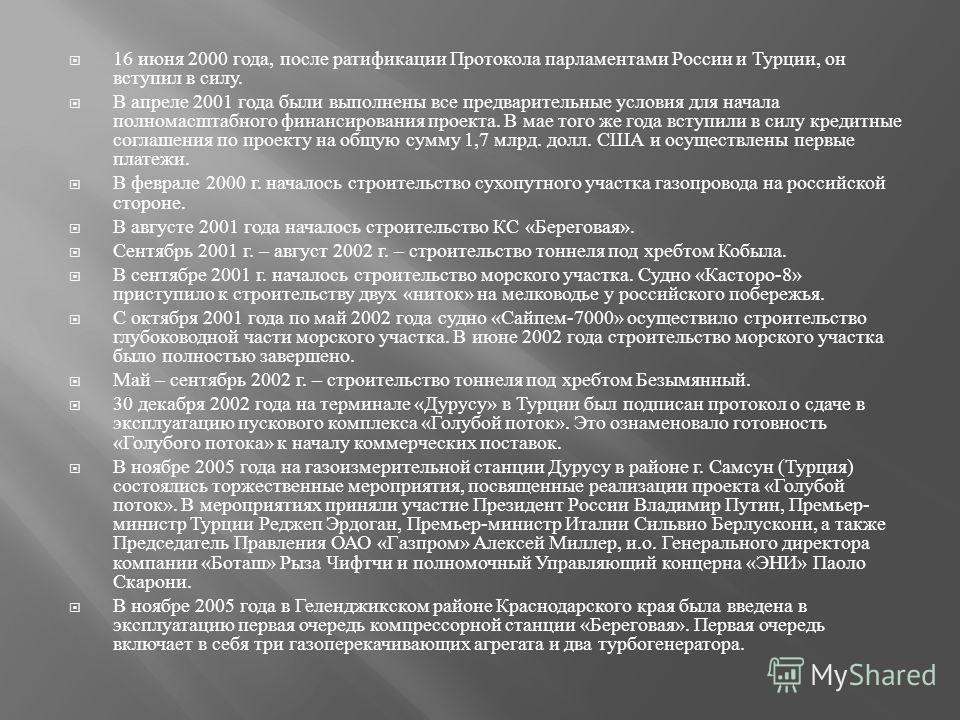 16 июня 2000 года, после ратификации Протокола парламентами России и Турции, он вступил в силу. В апреле 2001 года были выполнены все предварительные условия для начала полномасштабного финансирования проекта. В мае того же года вступили в силу креди
