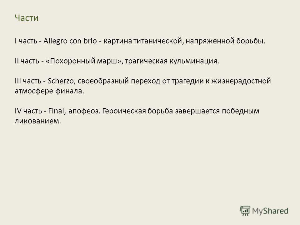 Части I часть - Allegro con brio - картина титанической, напряженной борьбы. II часть - «Похоронный марш», трагическая кульминация. III часть - Scherzo, своеобразный переход от трагедии к жизнерадостной атмосфере финала. IV часть - Final, апофеоз. Ге
