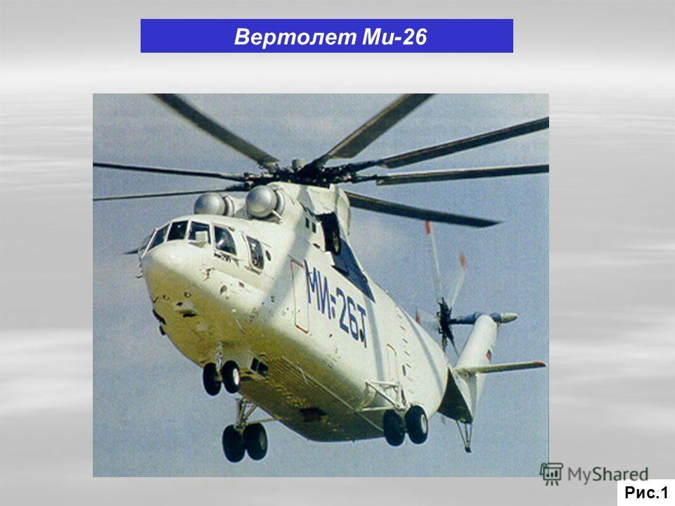 Вертолет Ми-26 Рис.1