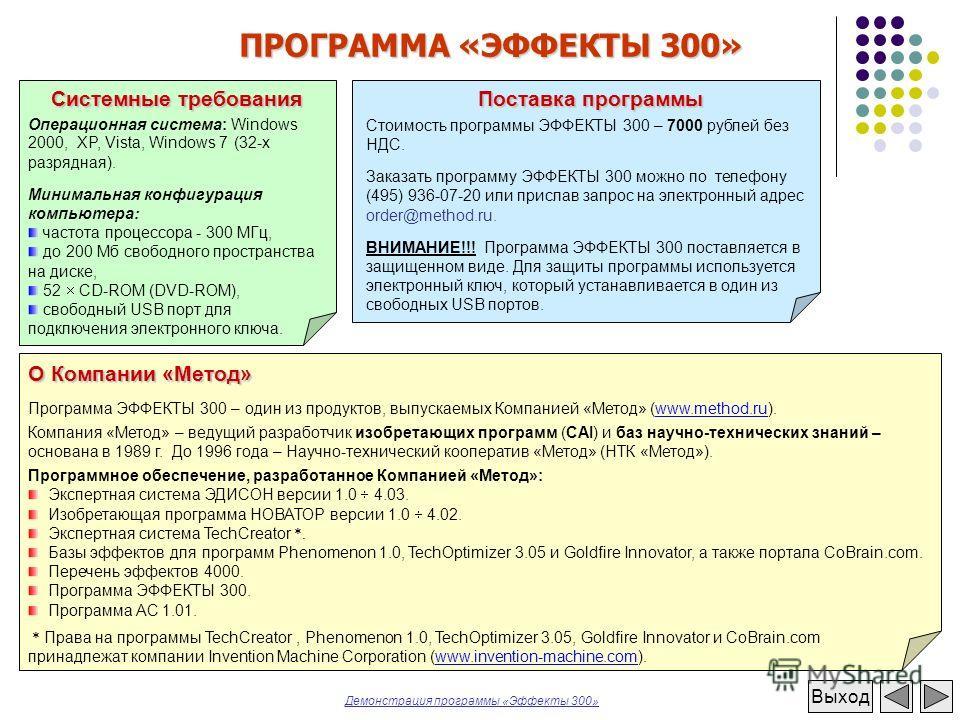 ПРОГРАММА «ЭФФЕКТЫ 300» Выход Демонстрация программы «Эффекты 300» Системные требования Операционная система: Windows 2000, XP, Vista, Windows 7 (32-х разрядная). Минимальная конфигурация компьютера: частота процессора - 300 МГц, до 200 Мб свободного