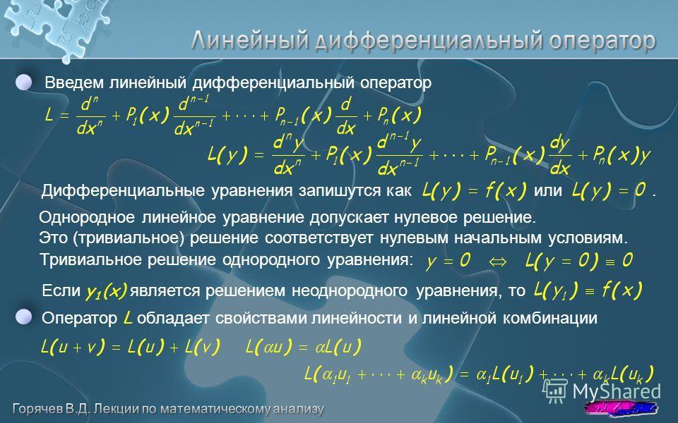 Однородное линейное уравнение допускает нулевое решение. Это (тривиальное) решение соответствует нулевым начальным условиям. Введем линейный дифференциальный оператор Дифференциальные уравнения запишутся как или. Если y 1 (x) является решением неодно