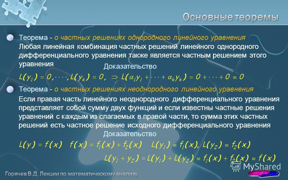 Если правая часть линейного неоднородного дифференциального уравнения представляет собой сумму двух функций и если известны частные решения уравнений с каждым из слагаемых в правой части, то сумма этих частных решений есть частное решение исходного д