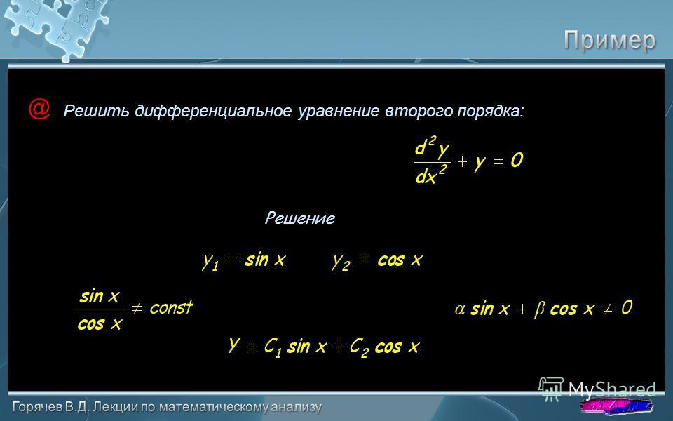 @ Решить дифференциальное уравнение второго порядка: Решение