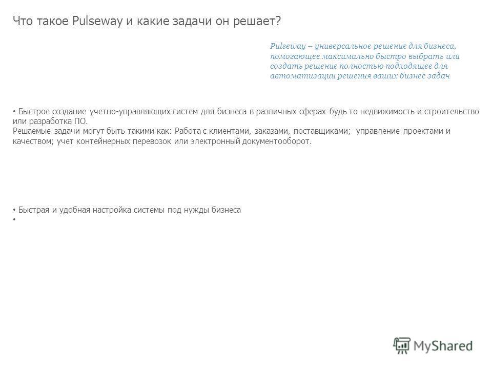 Что такое Pulseway и какие задачи он решает? Быстрое создание учетно-управляющих систем для бизнеса в различных сферах будь то недвижимость и строительство или разработка ПО. Решаемые задачи могут быть такими как: Работа с клиентами, заказами, постав