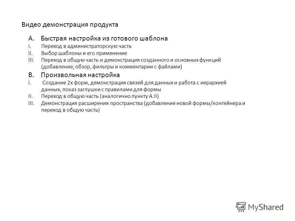 Видео демонстрация продукта A. Быстрая настройка из готового шаблона I.Переход в администраторскую часть II.Выбор шаблоны и его применение III.Переход в общую часть и демонстрация созданного и основных функций (добавление, обзор, фильтры и комментари
