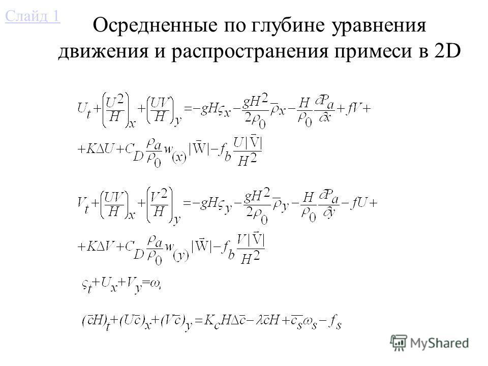 Осредненные по глубине уравнения движения и распространения примеси в 2D Слайд 1