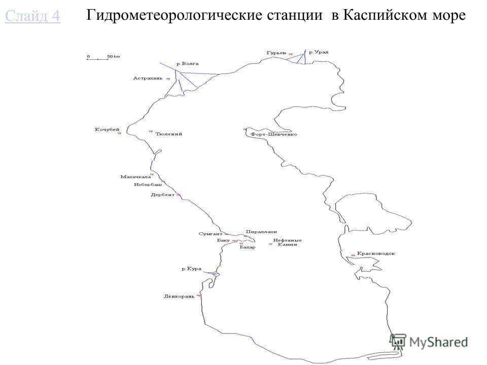 Гидрометеорологические станции в Каспийском море Слайд 4