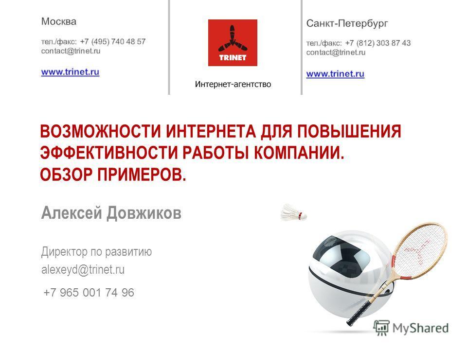 Директор по развитию alexeyd@trinet.ru ВОЗМОЖНОСТИ ИНТЕРНЕТА ДЛЯ ПОВЫШЕНИЯ ЭФФЕКТИВНОСТИ РАБОТЫ КОМПАНИИ. ОБЗОР ПРИМЕРОВ. Алексей Довжиков +7 965 001 74 96