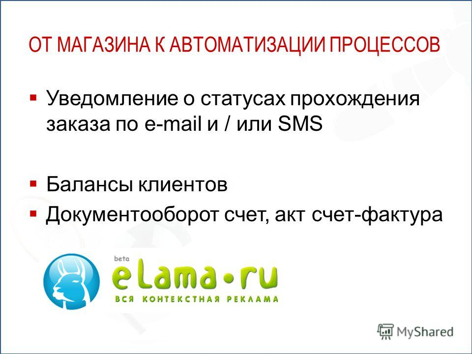 ОТ МАГАЗИНА К АВТОМАТИЗАЦИИ ПРОЦЕССОВ Уведомление о статусах прохождения заказа по e-mail и / или SMS Балансы клиентов Документооборот счет, акт счет-фактура