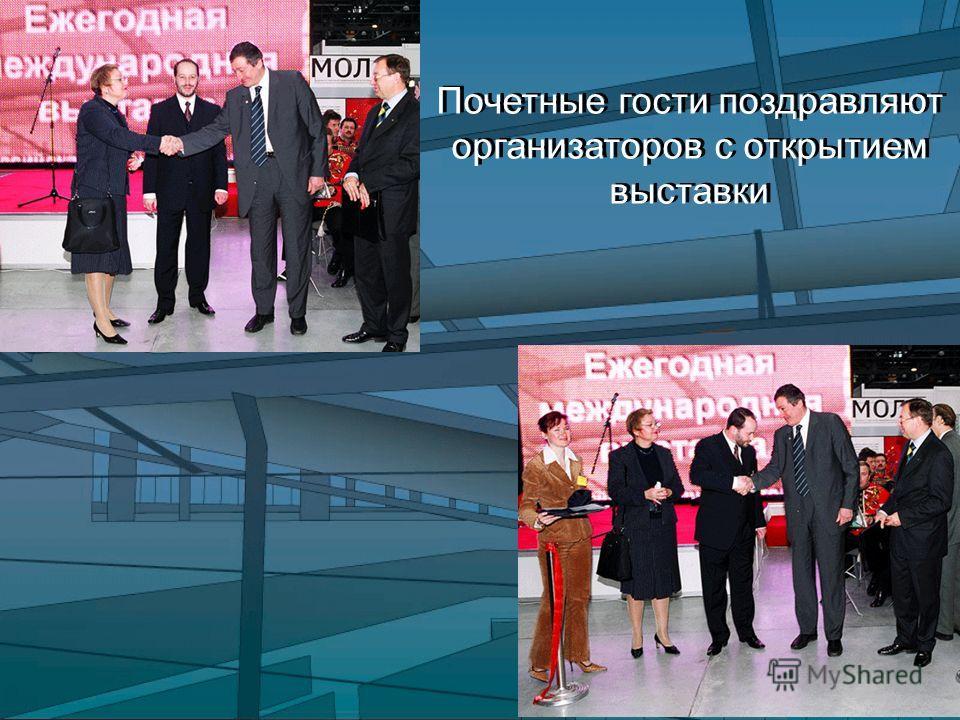 Почетные гости поздравляют организаторов с открытием выставки
