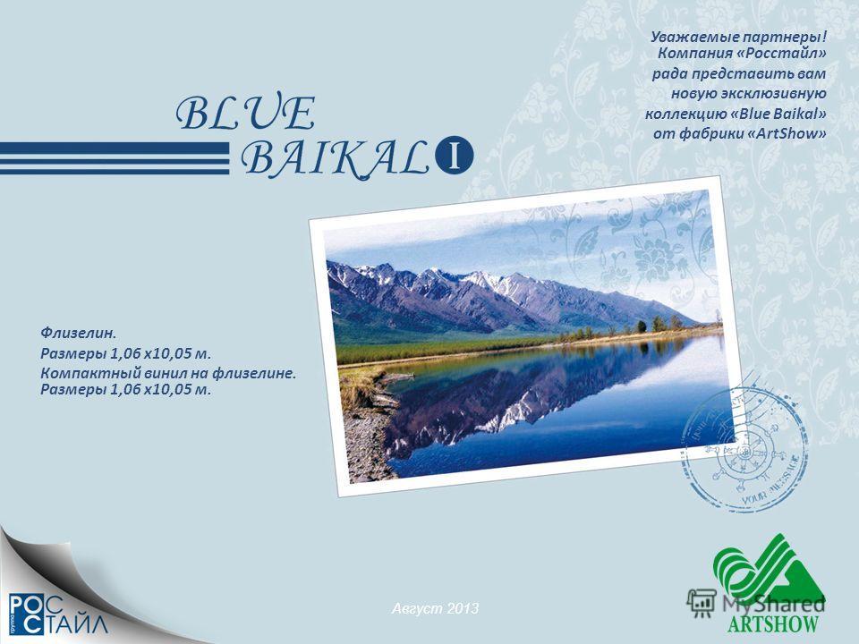 Уважаемые партнеры! Компания «Росстайл» рада представить вам новую эксклюзивную коллекцию «Blue Baikal» от фабрики «ArtShow» Август 2013 Флизелин. Размеры 1,06 х10,05 м. Компактный винил на флизелине. Размеры 1,06 х10,05 м.