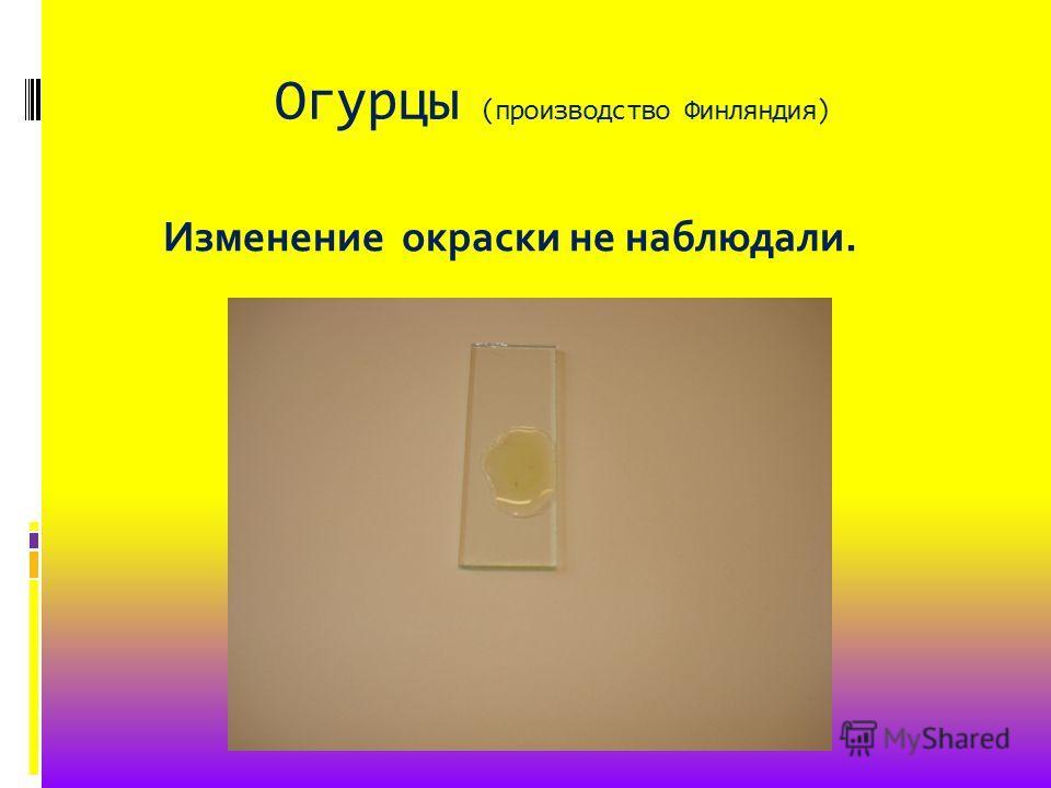 Огурцы (производство Финляндия) Изменение окраски не наблюдали.
