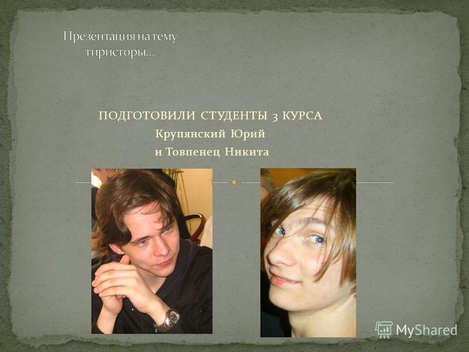 ПОДГОТОВИЛИ СТУДЕНТЫ 3 КУРСА Крупянский Юрий и Товпенец Никита