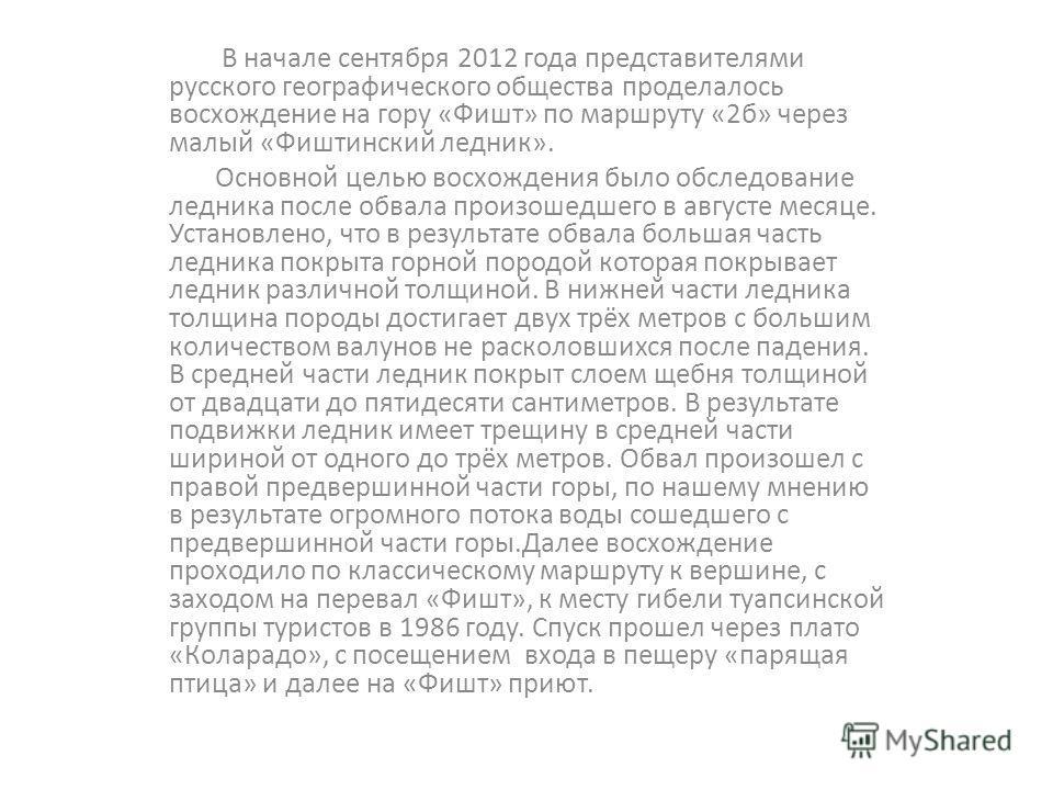 В начале сентября 2012 года представителями русского географического общества проделалось восхождение на гору «Фишт» по маршруту «2б» через малый «Фиштинский ледник». Основной целью восхождения было обследование ледника после обвала произошедшего в а